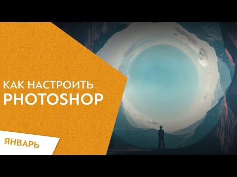 Фото - Как настроить фотошоп веб дизайнеру. Для комфортной работы