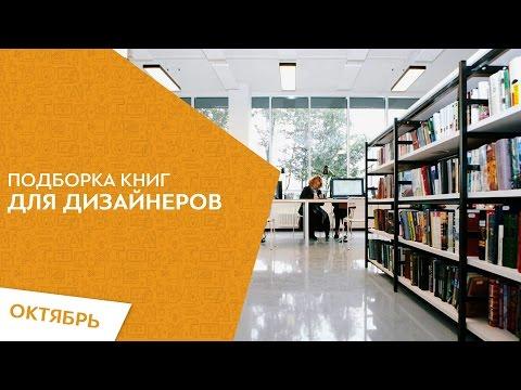 Фото - Какие книги надо читать настоящему веб дизайнеру
