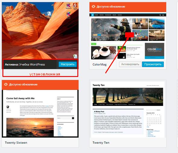 Фото - Как удалить тему WordPress. Полностью избавляемся от ненужных шаблонов.