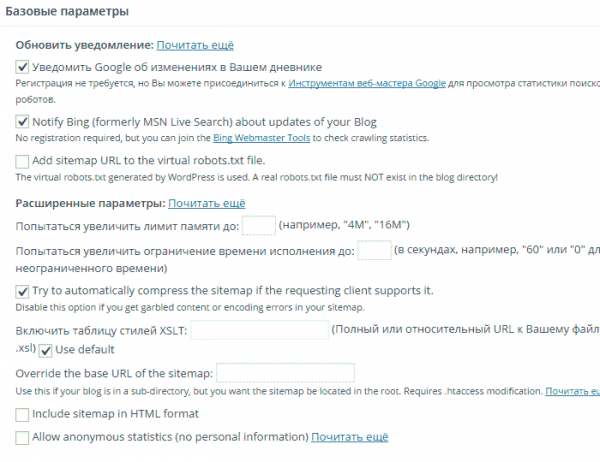Фото - Использование плагина Google XML Sitemaps, описание, настройка и решение основных проблем.